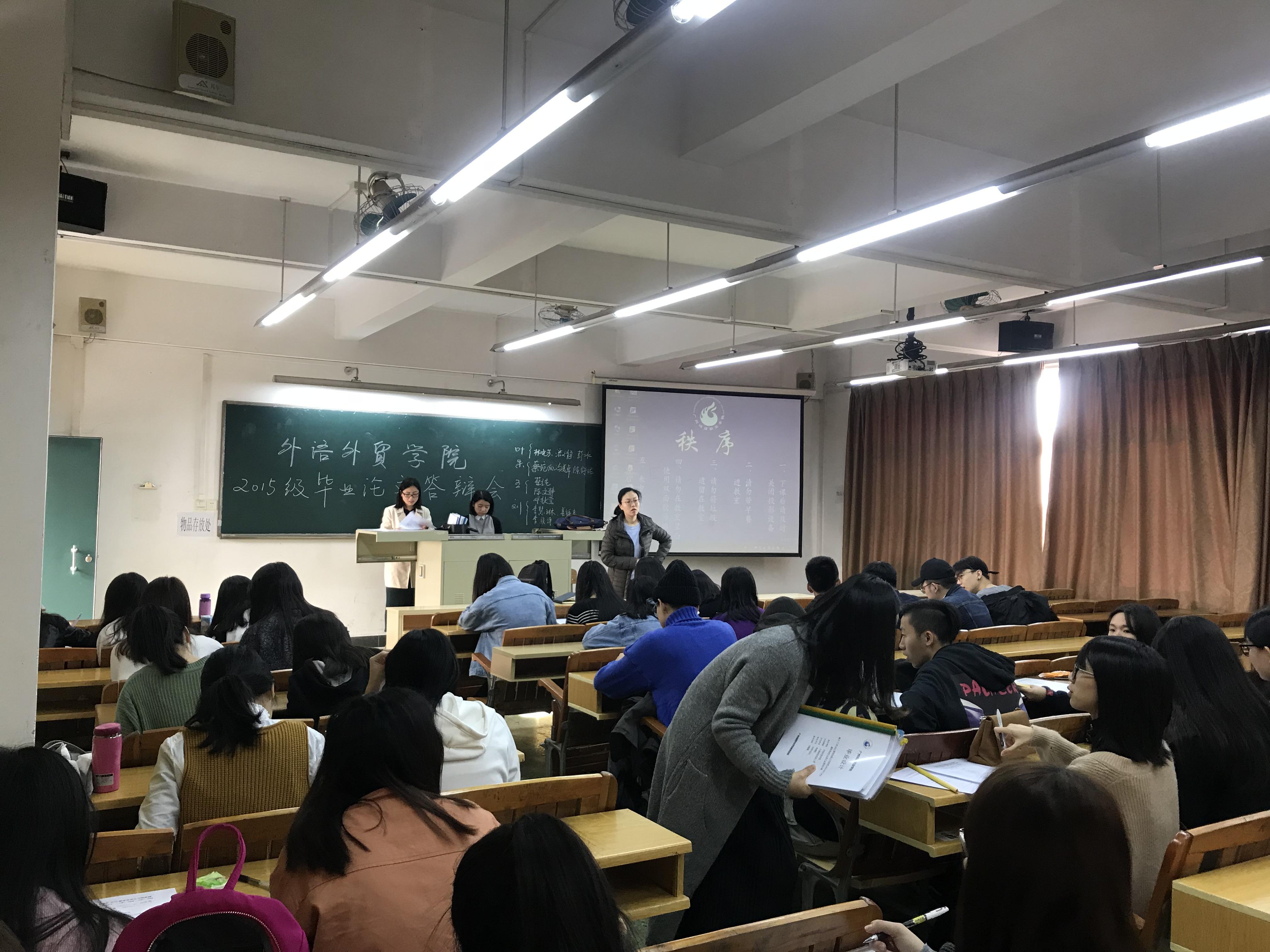 2018届毕业生毕业答辩现场